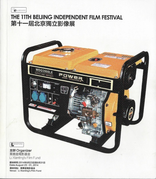 Cover from the program of the 11th Beijing Independent Film Festival, shut down in August.