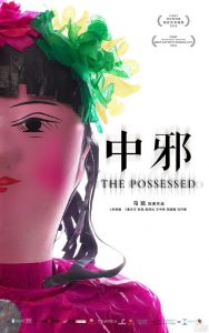 Poster Art for The Possessed